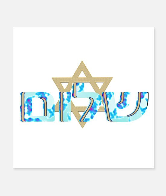 Greeting Posters - shalom israel poster gift idea - Posters white