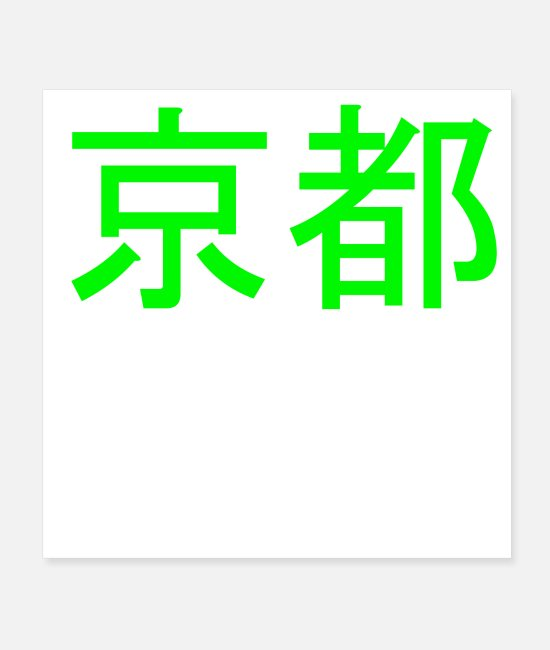 Christmas Posters - timelessly beautiful Japanese writing Kanji decor - Posters white