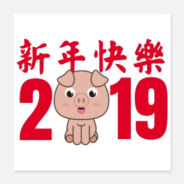 New Year Year of the Pig Happy Chinese New Year 2019 - Poster 40x40 cm