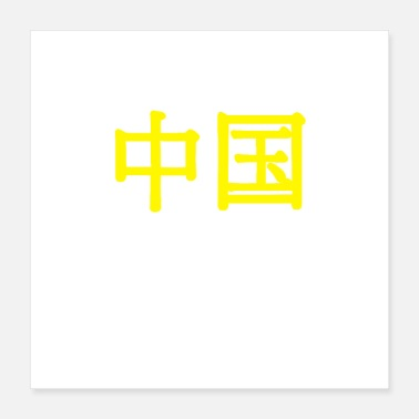China China yellow with white shadows - Poster 40x40 cm