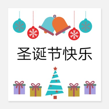 Chinese Characters Merry Christmas Chinese Mandarin - Poster