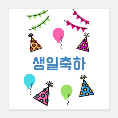 Korean Happy Birthday Korean - K-Pop - Kpop - Poster