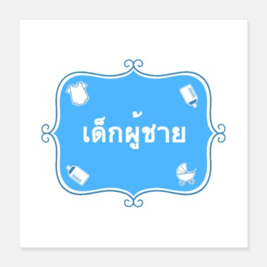 For Baby Baby Boy Blue Thai - Poster