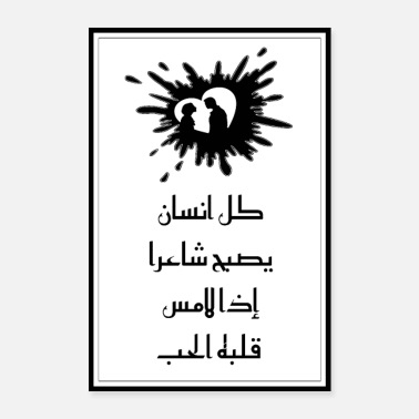 Arabia Poster in Arabic: quote about love / الحب - Poster