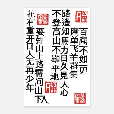 Wisdom Chinese wisdom sayings, in black - Poster 16 x 24 (40x60 cm)