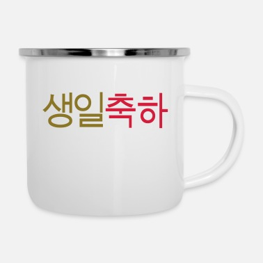 Happy Birthday happy birthday korean - Mug émaillé
