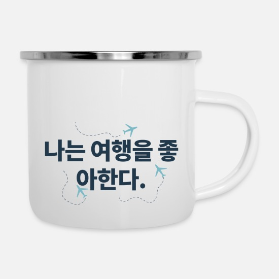Travel Mugs & Drinkware - Korea Travel - I love to travel - Enamel Mug white