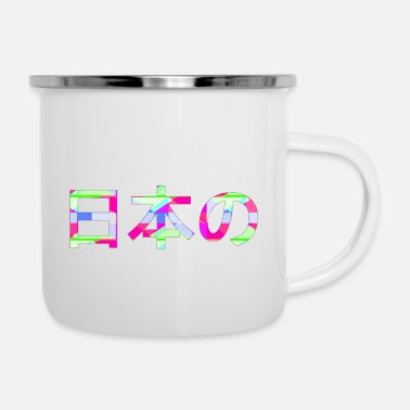 Japanese Japanese written in Japanese - Enamel Mug