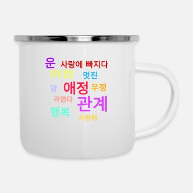 Word Korean words: love, happiness, happy ... - Enamel Mug