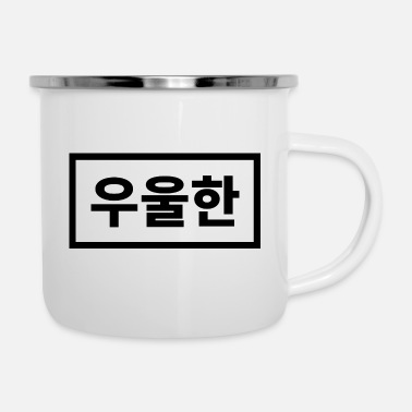 Korean Language Depressed - Korean language - Enamel Mug