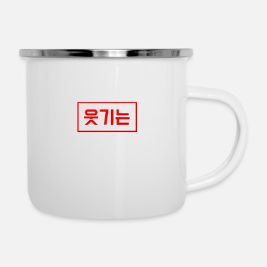 Korean Language Funny Korean language - Enamel Mug