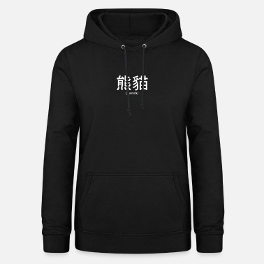 Writing panda chinese - Women's Hoodie