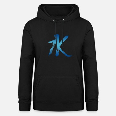 Wing Chun I am like Water! - Women's Hoodie