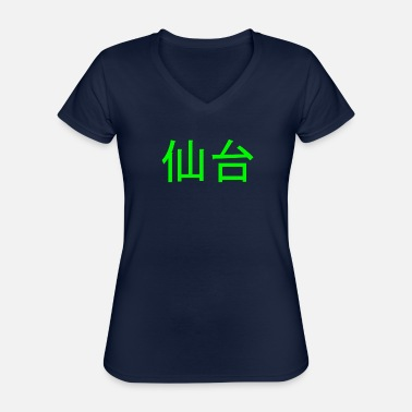 Asian timelessly beautiful Japanese writing Kanji decor - Classic Women's V-Neck T-Shirt