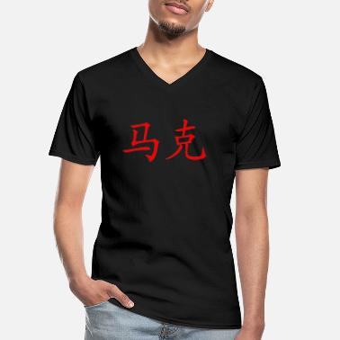 Chinese Mark in Chinese - Men's V-Neck T-Shirt