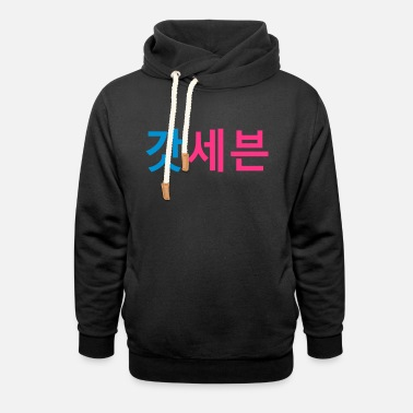 House Underwear ♥♫GOD7 Rules-I Love KPop♪♥ - Unisex Shawl Collar Hoodie