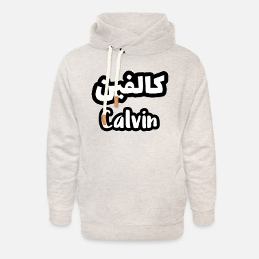 Oman Arabic calligraphy — Calvin first name — - Unisex Shawl Collar Hoodie