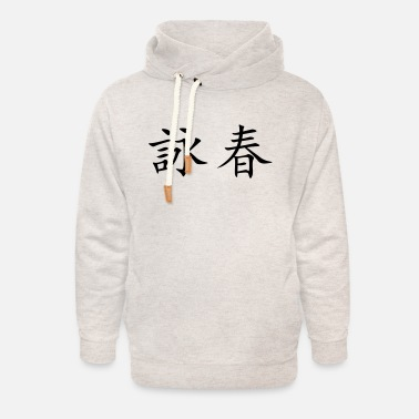 Wing Wing Chun - Wing Tsun (WRITING) - Unisex Shawl Collar Hoodie