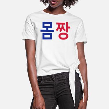 Sexy Bella Kpop Funny Slang Quote String Thongs Panties Underwears For Kpop Korea Fans Lovers ټ✔Momjjang-Korean equivalent for Sexy Fit body✔ټ - Women's Knotted T-Shirt