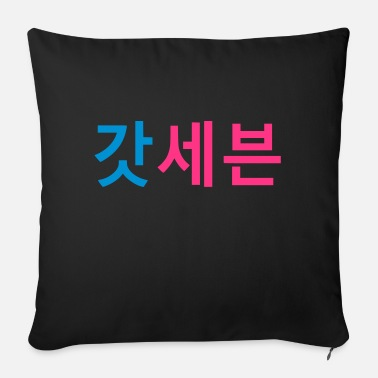 House Underwear ♥♫GOD7 Rules-I Love KPop♪♥ - Sofa pillow with filling 45cm x 45cm