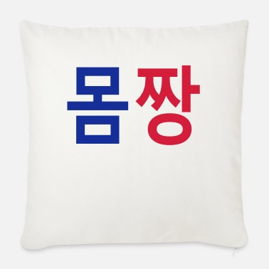 Fitness Underwear ټ✔Momjjang-Korean equivalent for Sexy Fit body✔ټ - Sofa pillow with filling 45cm x 45cm