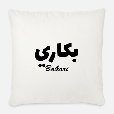 Baby Bakari Arabic Calligraphy First Name - Sofa pillow with filling 45cm x 45cm