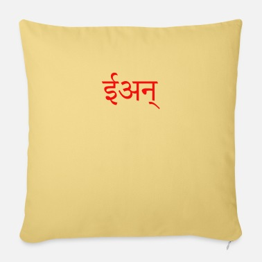 Sanskrit Ian in Sanskrit - Sofa pillow with filling 45cm x 45cm
