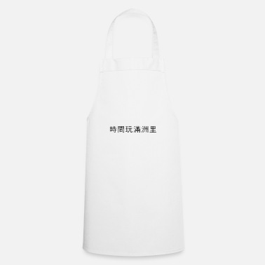 Chinois chinois - Tablier de cuisine