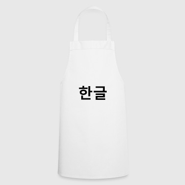 Chinese cool in Chinese - Cooking Apron