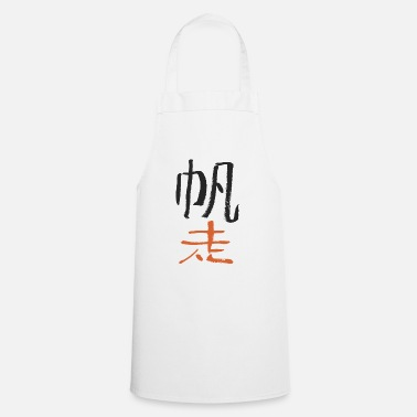 Sailing (Hanso) Japanese writing - Apron