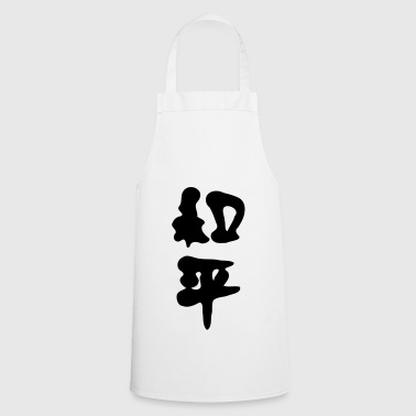 Peace Bold Chinese - Cooking Apron