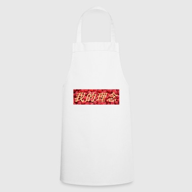 My Philosophy Chinese - Cooking Apron