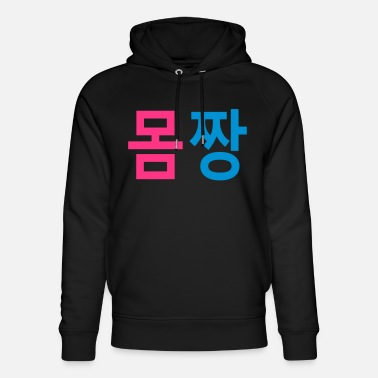 Sexy Bella Kpop Funny Slang Quote String Thongs Panties Underwears For Kpop Korea Fans Lovers ټ✔Momjjang-Korean equivalent for Knockout body✔ټ - Unisex Organic Hoodie