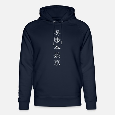 Chinese Characters Chinese characters - Unisex Organic Hoodie
