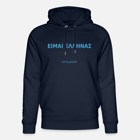 Greece Hoodies & Sweatshirts - I am Greek greek greek - Unisex Organic Hoodie navy