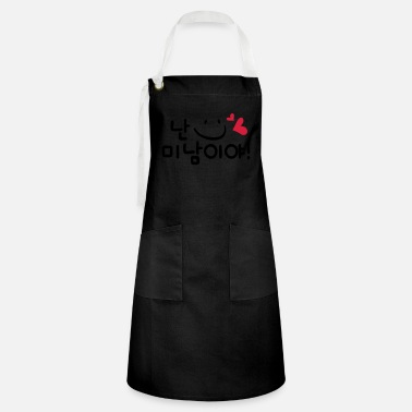 I'm pretty in Korean text - Artisan Apron