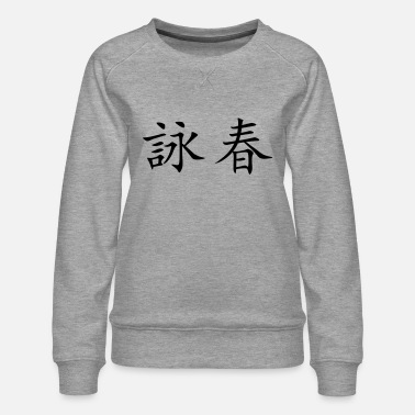 Wing Wing Chun - Wing Tsun (WRITING) - Women's Premium Sweatshirt