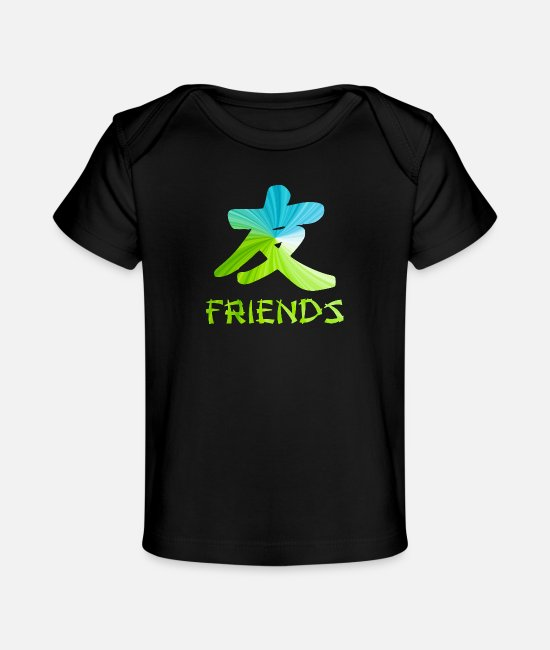 Friendship Baby T-Shirts - Chinese Friends symbol - best friends gift - Organic Baby T-Shirt black