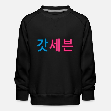 House Underwear ♥♫GOD7 Rules-I Love KPop♪♥ - Kids' Premium Sweatshirt