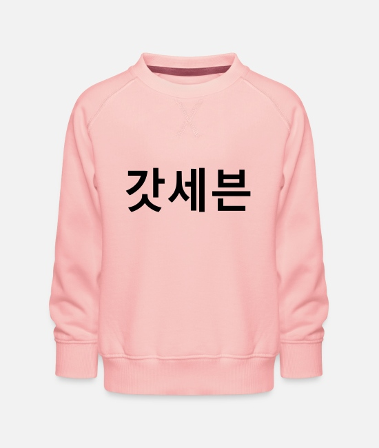 Secret Hoodies & Sweatshirts - ♥♫GOD7 Rules-I Love KPop♪♥ - Kids' Premium Sweatshirt crystal pink