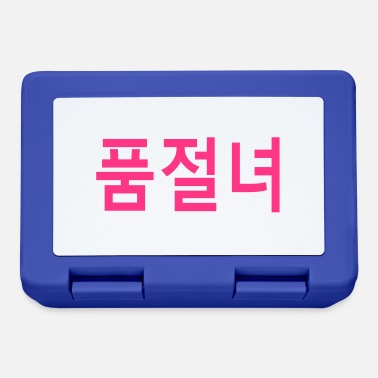 K Pop ټ✔Pumjeolnye-Korean equivalent for Sold out Man✔ټ - Lunchbox
