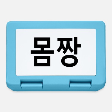 Marry Underwear ټ✔Momjjang-Korean equivalent for Knockout body✔ټ - Lunchbox