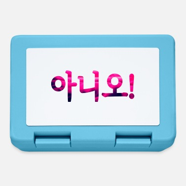 Lingua Coreana No in coreano - Lunch box