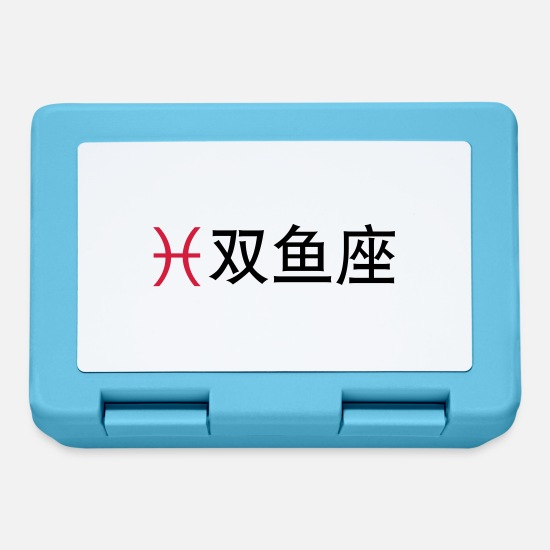 Sign Lunchboxes - Chinese Zodiac sign: Pisces - Lunchbox sapphire blue