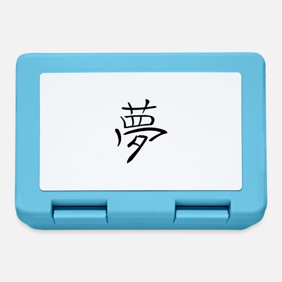 Chinese Lunchboxes - kanji - Dream - Lunchbox sapphire blue