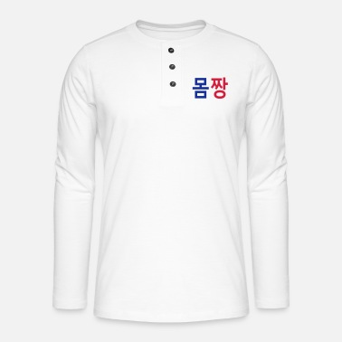 Fitness Underwear ټ✔Momjjang-Korean equivalent for Sexy Fit body✔ټ - Henley long-sleeved shirt