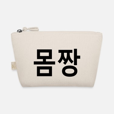 Fitness Underwear ټ✔Momjjang-Korean equivalent for Knockout body✔ټ - The Wee Pouch