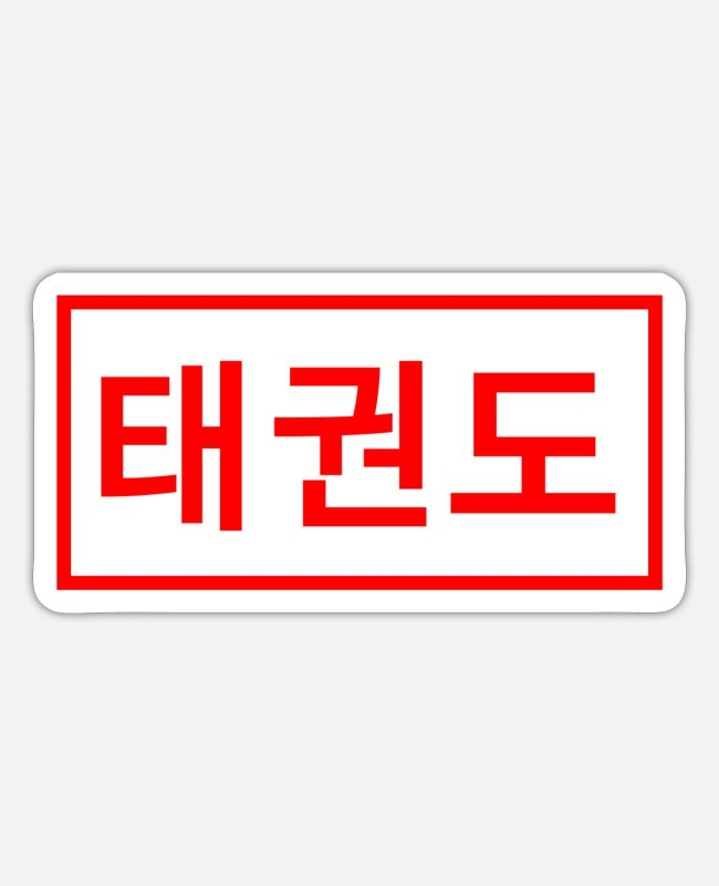 Martial Arts Stickers - Taekwondo in Korean - Hangul - Korea - Sticker white matte