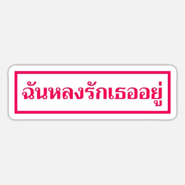 I Am In Love I am in love with you - Thai language - Sticker