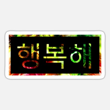 Happy - Korean - Korea - Kpop - Sticker